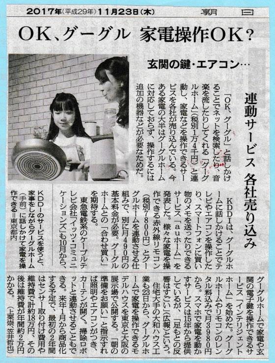 ☆朝日新聞2017年11月23日朝刊より。