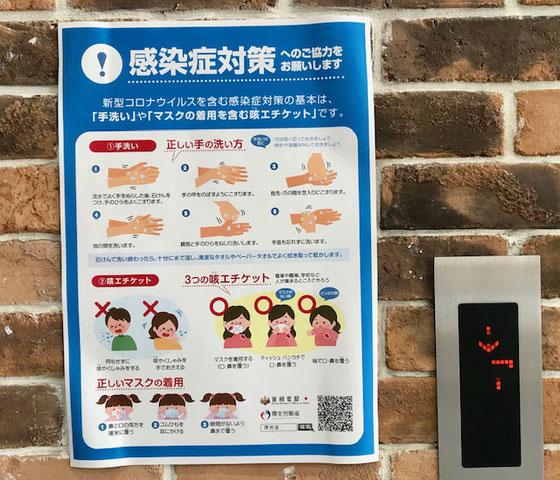 ☆エレベーター横に「感染症対策へのご協力をお願いします」のポスター。