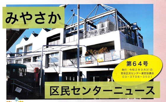 ☆スマホ講座の会場の宮坂区民センターさんのセンターニュース第64号の表紙(部分)。会場がでているので無断借用。