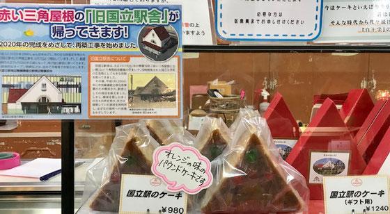 ☆説明文は赤い三角屋根の「旧国立駅舎」が戻ってきました。