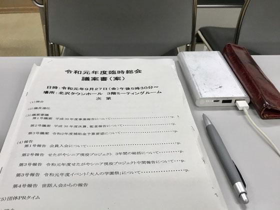 ☆山根が前回の総会の司会を務めましたがその時に比べて比較的スムースに進行。