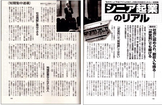 ☆小学館週刊ポスト4月3日号より。P.148~150