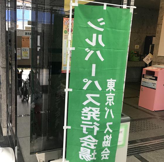 ☆シルバーパスの更新会場は小金井市役所第二庁舎3階。