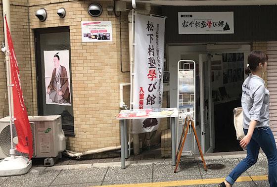 ☆こんなスポットが、松下村塾学び館。いつも気になっていますが時間がないので素通りしています。