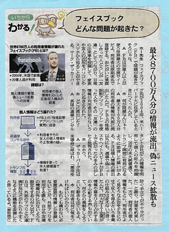 ☆2018年4月18日朝日新聞朝刊より。「性格診断アプリ」からFacebook情報が流出したのが原因のようです。