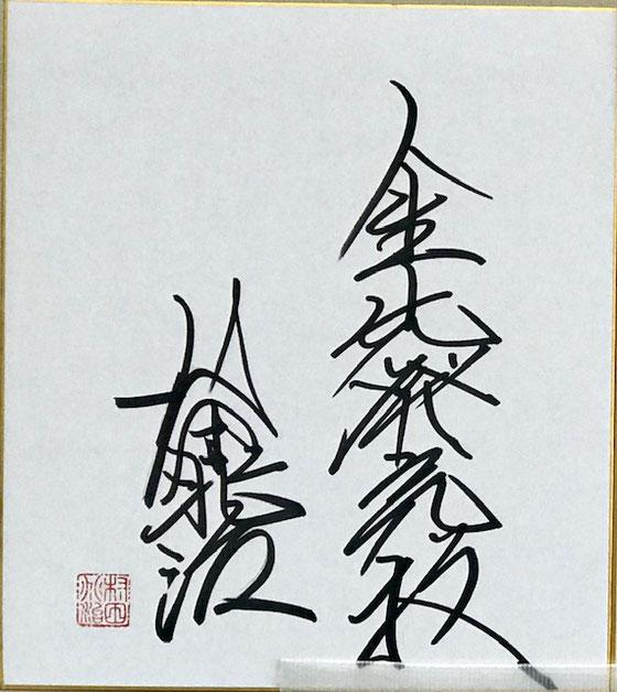 ☆村田兆治氏から「人生先発完投」の色紙3枚とサイン入りボールを寄付していただきました。