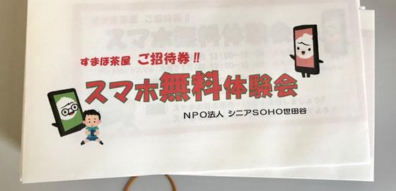 ☆大人の学園祭で配布した「スマホ無料体験会」の招待券が入っている封筒の表紙。