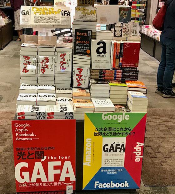 ☆山積のGAFA。右側にGoogle、Apple、Facebook、Amazonの関連書籍が山積み。