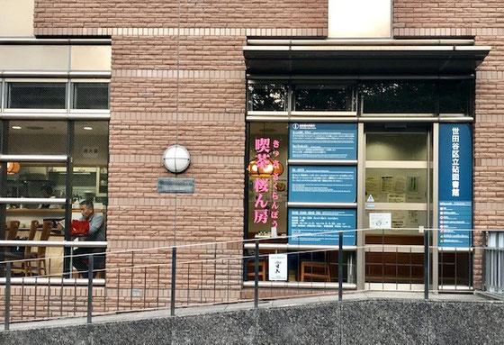 ☆砧図書館の裏門入口。左側の窓側が「喫茶桜ん房」、右側が砧図書館。