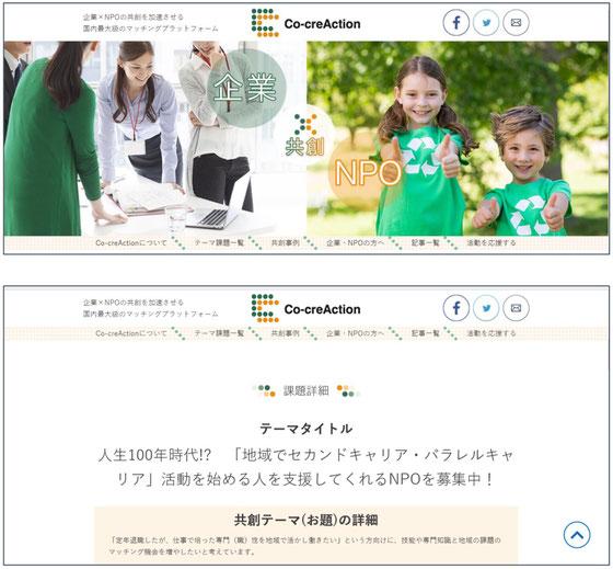 ☆Co-creActionのホームページより。