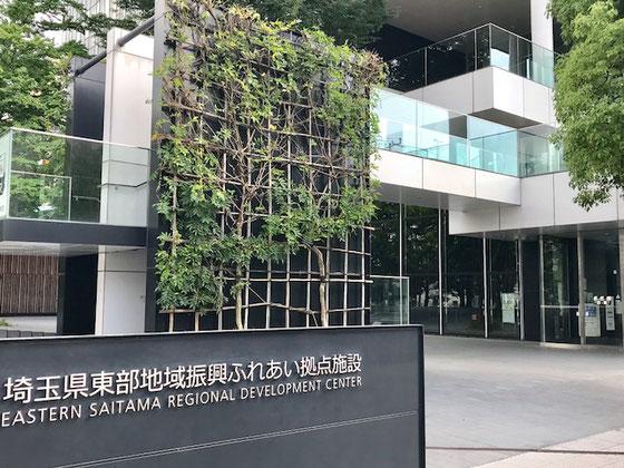 ☆打合せは写真の埼玉県東部地域振興ふれあい拠点施設の4階打合せコーナー。最近できたとかでとても立派の建物。