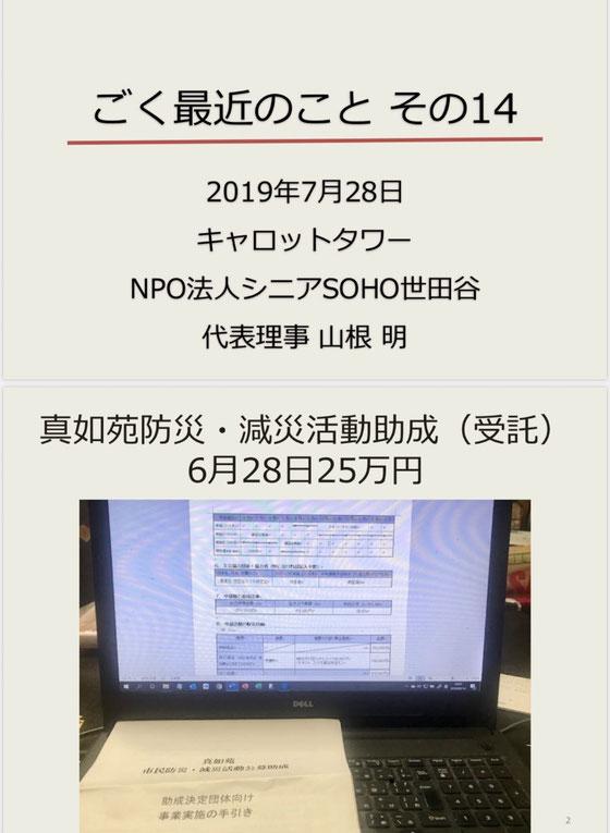 ☆基調報告はPPTで表紙を入れて9ページ。