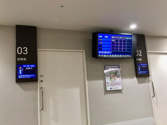 ☆病院は待つのが仕事。予約してあっても待つこと1時間20分。