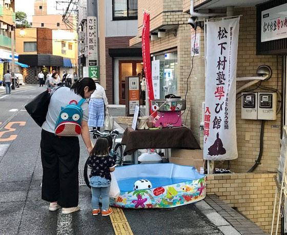 ☆松陰神社商店街の中ほどにある「松下村塾学び館」。行きは親子連れでにぎわっていました。昔懐かしい綿菓子やプール。夏の風情。写真は帰路に撮影。