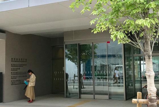 ☆世田谷法務局世田谷出張所の入っている世田谷合同庁舎入口。