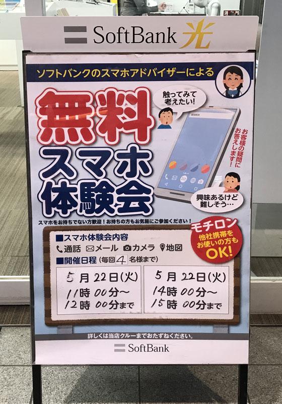 ☆5月14日ソフトバンク武蔵小金井店で見かけました。