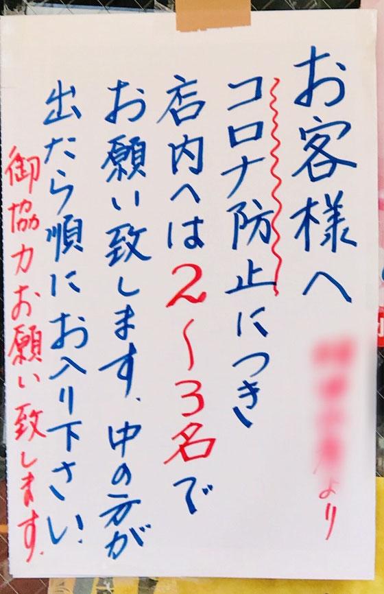 ☆なんじゃもんじゃ通りの魚屋さんにはこんなお願いが。