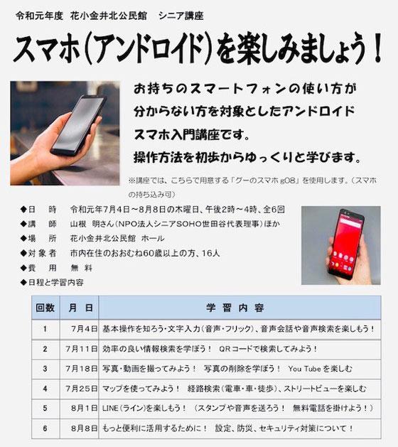 ☆昨年のシニア講座はiPhone。ゴールはお持ちのアンドロイドスマホを使えるように。共通教材はGo08 16台。