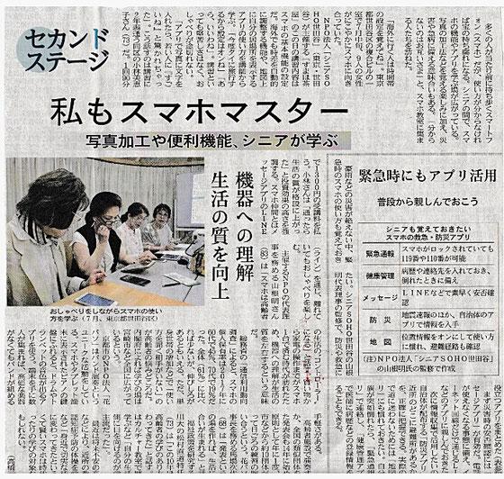 ☆記者の高橋元気さんから8月17日金曜日に自宅に夕刊を1部ご送付いただきました。写真の下部が3文字ほど切れています。日本経済新聞8月16日付夕刊Web版より。私もスマホマスター:日本経済新聞 https://www.nikkei.com/article/DGKKZO34204230W8A810C1KNTP00/ およびhttps://www.nikkei.com/article/DGKKZO34204280W8A810C1KNTP00/ ご覧ください。