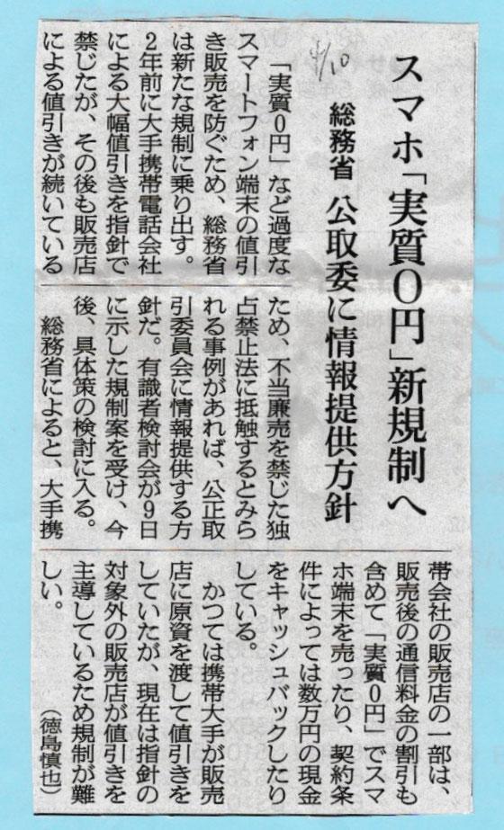 ☆2018年4月10日朝日新聞の朝刊より。