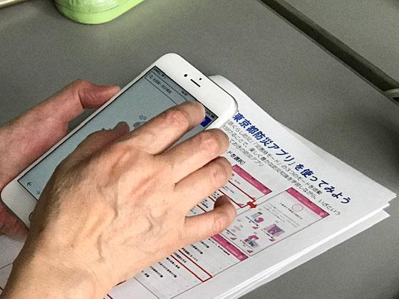 ☆テキストは「東京都防災アプリ」を使ってみよう。