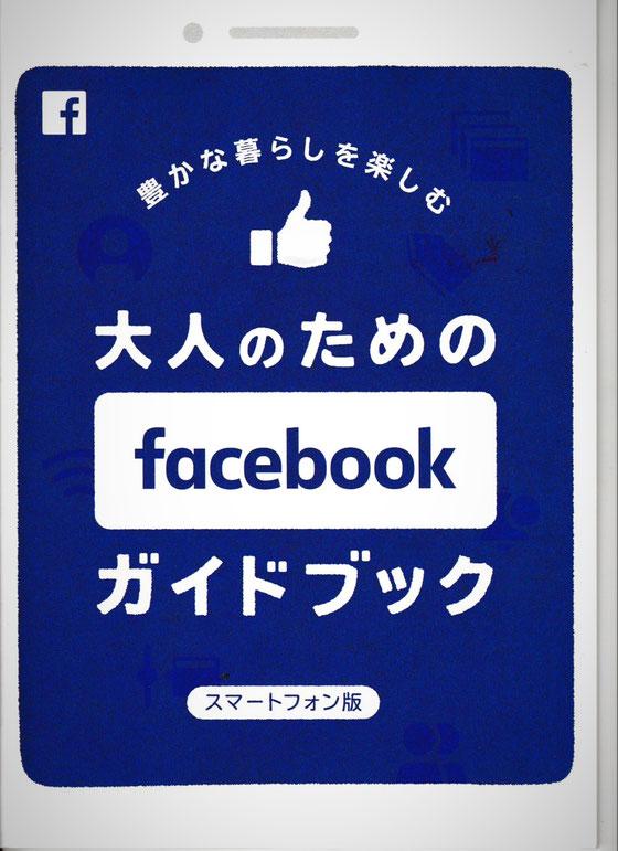 ☆「大人のためのフェイスブック入門講座~フェイスブックって楽し いな♪」用の当日配布されたガイドブック。(スマートフォン版 A4 47ページ)