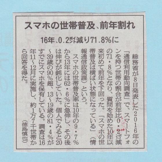 ☆一昨日6月9日(金)の朝日新聞の朝刊より。