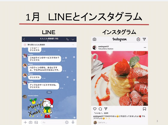 ☆1月の2回はにINEとインスタグラムのご紹介。比較的ひまな8月NHK様に「LINEとインスタグラム」の単発講座をご提案しています。
