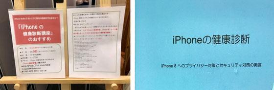 ☆左側は入口の案内掲示板。右はパワーポイントの1ページ目。「iPhoneの健康診断」。サブタイトルは「Phone 8へのプライバシー対策とセキュリティー対策実習」。