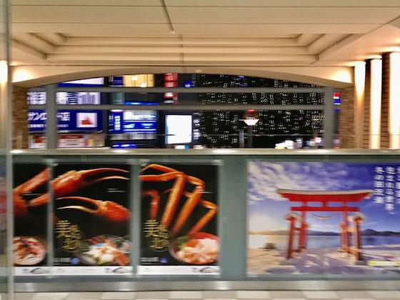 ☆帰途吉祥寺駅構内(北口)。カニを食べに旅行に行きたくなりました。