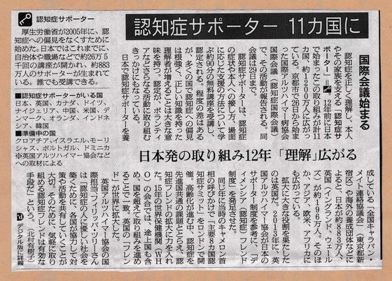 ☆朝日新聞2017年4月27日朝刊より。