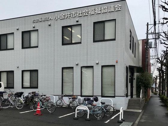 ☆小金井市社会福祉協議会の建物は数年前に新築の二階建て。