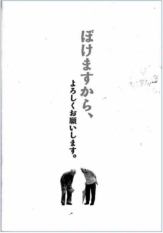☆ぽれぽれ東中野で求めたパンフレット。信友直子監督のサイン入り。サインは見開きのページ。