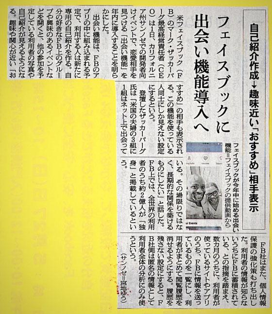 ☆朝日新聞5月2日付け夕刊より。