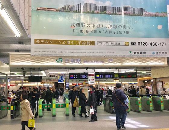 ☆JR中央線三鷹駅の改札口風景。