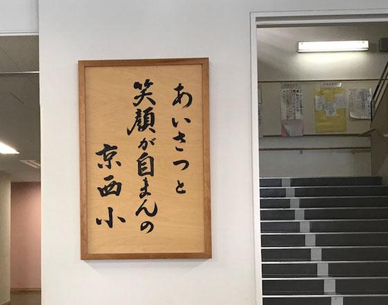 ☆京西小学校のモットーです。職員室の前の階段の横に掲示。