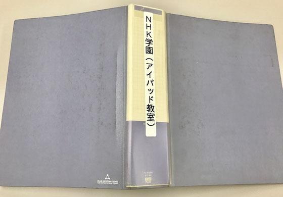 ☆A様の3年間のテキストが保存されているバインダーの背表紙にNHK学園(アイパッド教室)と…。