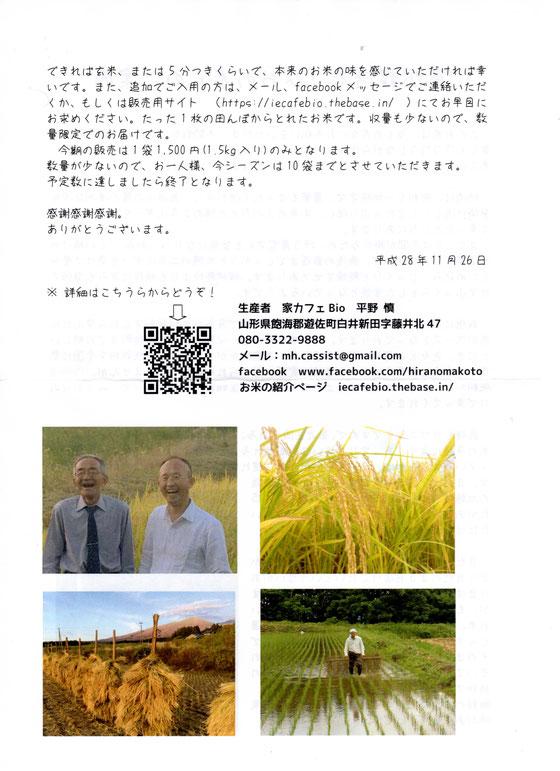 ☆添付された説明書の裏面です。写真の左側が青森の奇跡のリンゴで有名な木村秋則さん。右側が平野さん。