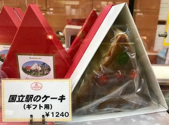 ☆反省会はいつもの大学通りの「白十字」。ウインドウにこんなケーキが・・・。赤い三角屋根の「旧国立駅舎」を模した。