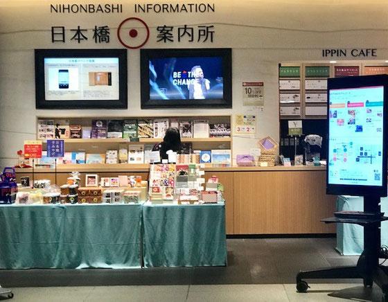 ☆最寄り駅地下鉄銀座線三越前を出るとすぐにコレド室町第1ビルの地下に日本橋案内所があります。