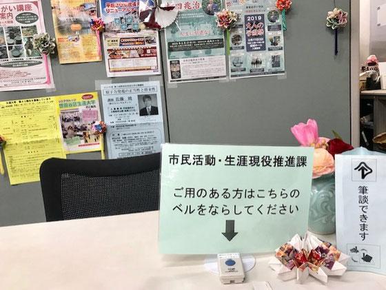 ☆せたがや生涯現役ネットワークの事務局は世田谷区役所第一庁舎の市民活動・生涯現役推進課に置かれています。