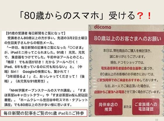 ☆山根の基調報告のPPT.の10ページ。左側はシニアSOHO世田谷の記事が掲載された毎日新聞をご覧になって参加された91歳の元気な方の紹介文。右は「80歳以上のお客様へのお願い」というシニアを邪魔者扱いしたポスター。