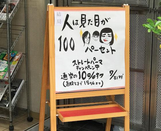 ☆某日JR中央線武蔵小金井駅北口の某美容院の店頭で見ました。「結局 人は見かけが100パーセント」