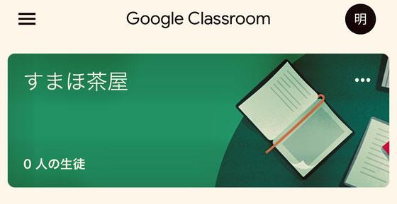 ☆動画作成のプラットフォームをGoogle Classroomに開設。講師のディスカッションの場です。