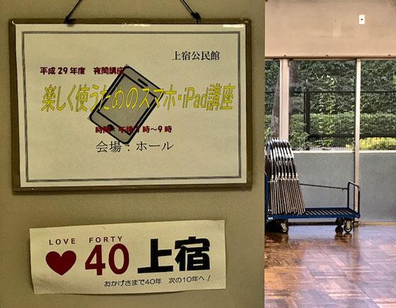 ☆会場入り口の案内のポスター。見えてはいませんが右が会場。4カ所に机が「島」をつくっています。「LOVE FORTY ♥ 40 上宿」が下に見えます。上宿公民館創立40年。