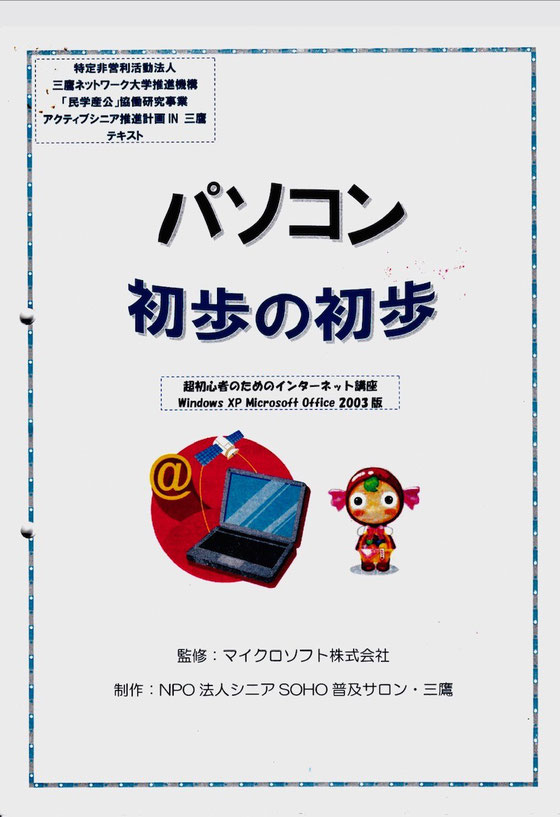 ☆Windows XP Office2003版。生田美子さんの労作。