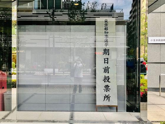 ☆小金井市の期日前投票の場所は第二庁舎6階。入り口のガラス戸に張られた案内。