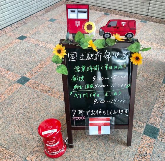 ☆はじめて知りました。NHK学園くにたちオープンスクールの入っているせきやビルに7階に「国立駅前郵便局」があるなんて。5年間知りませんでした。ビルの入り口右側に。同じ宣伝をするのでしたらビルの中ではなくビルの外に出した方がよほど効果があるのに・・・。