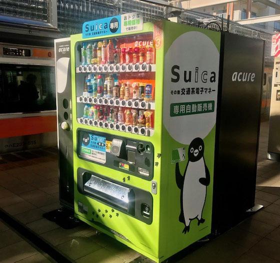 ☆講師ご推奨のSuic専用の自販機がJR中央線の武蔵小金井駅上りホームに。