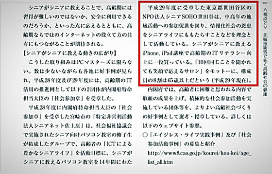 ☆内閣府ホームページ 平成30年度版高齢社会白書(全体版)(PDF版)の99ページより。